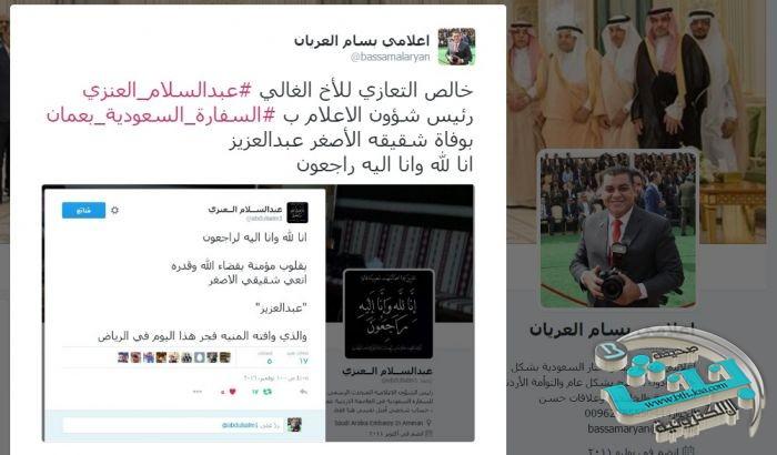 """نعي شقيق """" أ. عبدالسلام العنزي"""" رئيس شؤون الاعلام بسفارة المملكة بعمان"""