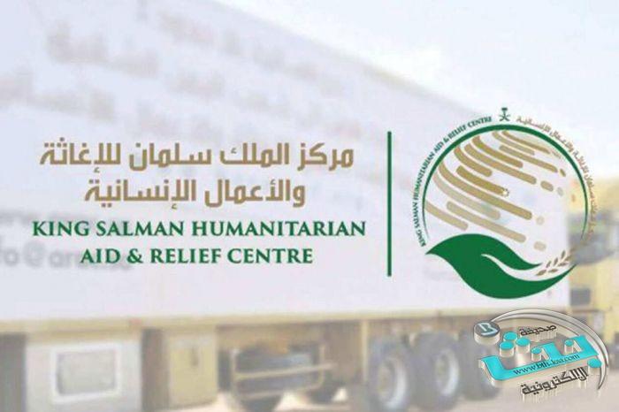 مركز الملك سلمان للإغاثة ي دشن مشروع توزيع 30 ألف كسوة شتوية في