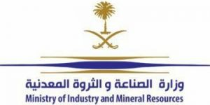 الصناعة والثروة المعدنية تطلق مبادرة لتوظيف 1400 مسؤول سعودي في المحاجر والكسارات