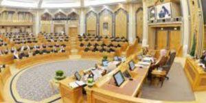 الشورى يدعو وزارة العدل إلى التوسع في مجال الترافع عن بعد في قضايا السجناء كافة