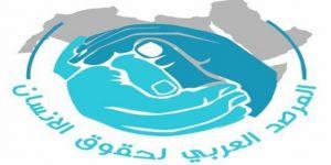 المرصد العربي لحقوق الإنسان يؤكد دفاعه عن الدول العربية ضد هجوم أطراف أجنبية