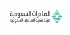 الصادرات السعودية يقدم الدعم والحوافز للمصدرين للوصول للأسواق العالمية