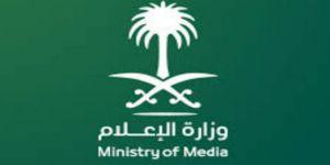وزارة الإعلام تطلق غرفة العمليات الإعلامية لموسم حج 1442هـ