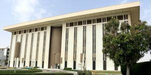 البنك المركزي السعودي يحصل على جائزة أفضل بنك مركزي نظير جهوده المتميزة في المالية الإسلامية