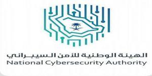 الهيئة الوطنية للأمن السيبراني تعلن فتح التقديم في برنامج التدريب للتأهيل للتوظيف