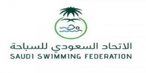 إتحاد السباحة يختتم ورشة عمل برنامج الأكاديميات والأندية نافس