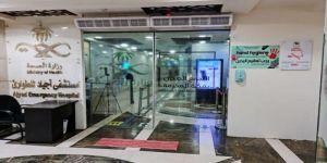 مستشفى أجياد للطوارئ يحصد التقدير من الغذاء والدواء