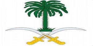 وفاة صاحبة السمو الملكي الأميرة هلا بنت عبدالله بن عبدالعزيز آل سعود
