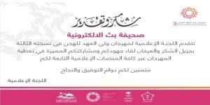 مهرجان ولي العهد للهجن يشكر صحيفة بث على تغطياتها المتميزة