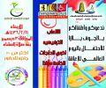 الأربعاء القادم .. نادي الجوف لذوي الاحتياجات الخاصة يقيم حفلا بمناسبة اليوم العالمي للإعاقة
