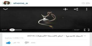 """الفنانة شروق (شيمي) تحتفل بمليون مشاهده في عمل """" احلم """""""