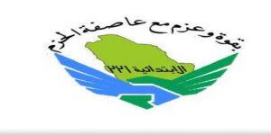 إذاعة متنقلة : مبادرة طالبات الابتدائية 331 بالرياض