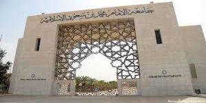 """وظائف في """"جامعة الإمام"""" للجنسين"""