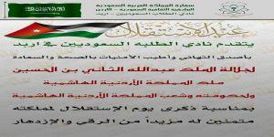 نادي الطلبة السعوديين في إربد يهنئ جلالة الملك عبدالله الثاني وحكومة وشعب الأردن بمناسبة عيد الاستقلال