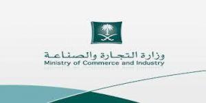 وزارة التجارة لمجلس الغرف: مصانعكم مخالفة وتُوهم المستهلك بالجودة