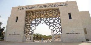 توقيع مذكرة تفاهم بين جامعة الإمام وجامعة كيل البريطانية