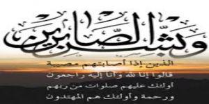 قدامى معلمي القرآن بجمعية تحفيظ القرآن الكريم بمكة - في ذمة الله