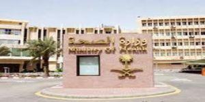 وزارة الصحة تعلن عن توفر وظائف فني تمريض
