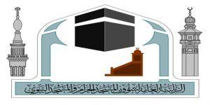 رئاسة شؤون الحرمين تصدر توجيهات للتحذير من المخدرات والمسكرات