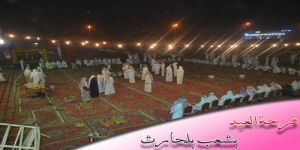 فرحة العيد بمركز التنمية الإجتماعية بشعب بلحارث بمحافظة العرضيات