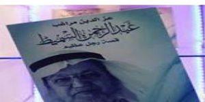 إصدار كتاب ( قصة رجل عظيم ) عن حياة الدكتور عبدالرحمن السميط