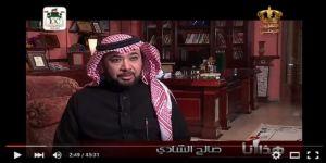 """التلفزيون الأردني يستضيف شاعر الوطن الأكاديمي السعودي الدكتور صالح الشادي في برنامج """"هذا أنا"""""""