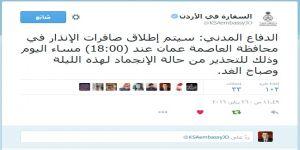 سفارة المملكة تحذّر السعوديين في الاردن من خطر الانجماد على الطرقات خاصة في ساعات الليل والصباح الباكر