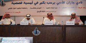 نادي جازان الأدبي يقيم أمسية قصصية بقاعة الأمير فيصل بن فهد