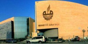 غرفة مكة المكرمة: 600 وظيفة ضمن المسار الوظيفي الثاني للنساء