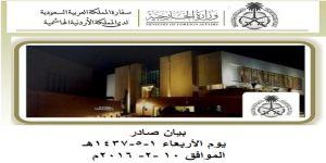 بيان صحفي صادر من السفارة السعودية بعمّان حول قضية سلب عضو مجلس شورى سعودي مبلغ نصف مليون ريال