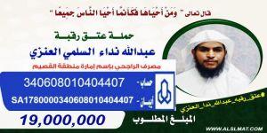 19 مليون لعتق رقبة عبدالله ندا العنزي
