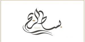 الأمير محمد بن سلمان يدعم معرض طموح لرائدات أعمال سعوديات