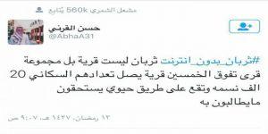 أهالي قرية ثربان يشتكون من ضعف شبكة الإنترنت ويلجؤون لوسم #ثربان_بدون_انترنت لإيصال صوتهم