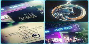 مؤسسة خزاري تفتتح معرضها الأول عالم السمو