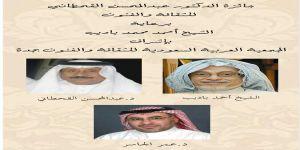 """جمعية الثقافة والفنون بجدة تبدأ استقبال طلبات الراغبين في المشاركة بجائزة د """" عبدالمحسن القحطاني """""""