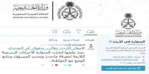 سفارة المملكة لدى الأردن تتابع الاجراءات الرسمية اللازمة لمعرفة ماحدث لسعودية وابنها المصاب بالتوحد حيال منعهما من صعود الطائرة