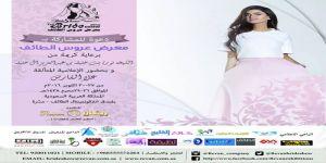 الشيخة نورة بنت خليفة آل خليفة ترعى معرض عروس الطائف 2016