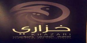 مؤسسة خزاري لتنظيم المعارض والمؤتمرات تستعد لإطلاق معرضها الثاني معرض ( Happy life)