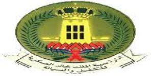 وظيفة شاغرة بمدينة الملك خالد العسكرية