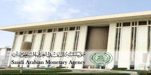 مؤسسة النقد تعلن عن بعض الإجراءات لدعم الاستقرار المالي في المملكة