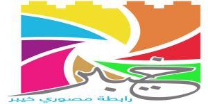 """رابطة مصوري خيبر تشارك في ملتقى """" ألوان السعودية"""""""