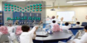 توظيف 4850 بمختلف المناطق التعليمية