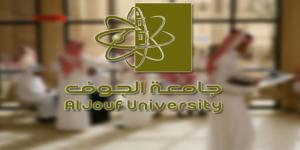 وظائف أكاديمية شاغرة بجامعة الجوف