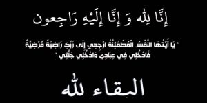 والدة الأستاذ عطا الله عبدالرشيد في ذمة الله