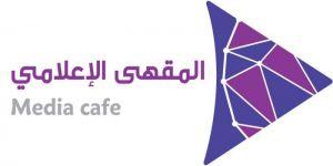 المقهى الاعلامي يطلق مبادرة #كن_انت_المشجع_القدوه بالتعاون مع الهيئة العامة للرياضة والشباب