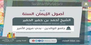 47 مسجدا بتبوك تحتضن دورس أصول الإيمان الستة