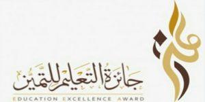 المرشحات  لجائزة التعليم للتميز بعسير
