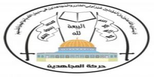 المجاهدين للقمة العربية: فلسطين أرض المسلمين جميعا والمطلوب دعم صمود ومقاومة الشعب الفلسطيني