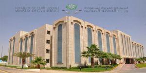 الخدمة المدنية تدعو 1754 مرشحاً على الوظائف الإدارية