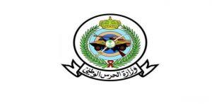 وزارة الحرس الوطني تعلن عن وظائف على بند الأجور والمستخدمين